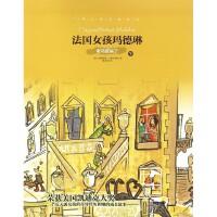 法国女孩玛德琳(9老马惹祸了)/世界大师经典绘本