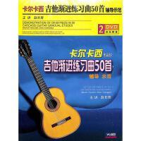 (先恒)卡尔卡西吉他渐进练习曲50首辅导示范(2DVD)
