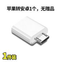 苹果转安卓转接头iPhone5s7六l6数据线手机充电器转换器接口8 X)