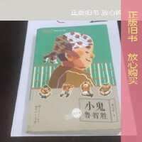 【二手旧书9成新】小鬼鲁智胜 /秦文君 天天出版社有限责任公司wm