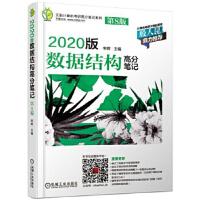 天勤计算机考研高分笔记系列 2020版数据结构高分笔记(第8版),率辉,机械工业出版社,9787111615590,【