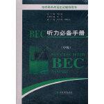 BEC听力必备手册(中级)