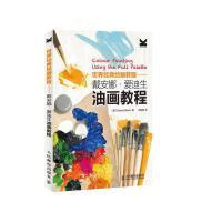 正版现货 9787115313492 戴安娜・爱迪生油画教程 专著 Colour painting using the