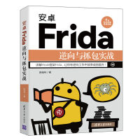 正版书籍 安卓Frida逆向与抓包实战 陈佳林安卓开发应用安全工程师逆向分析工程师爬虫工程师大数据分
