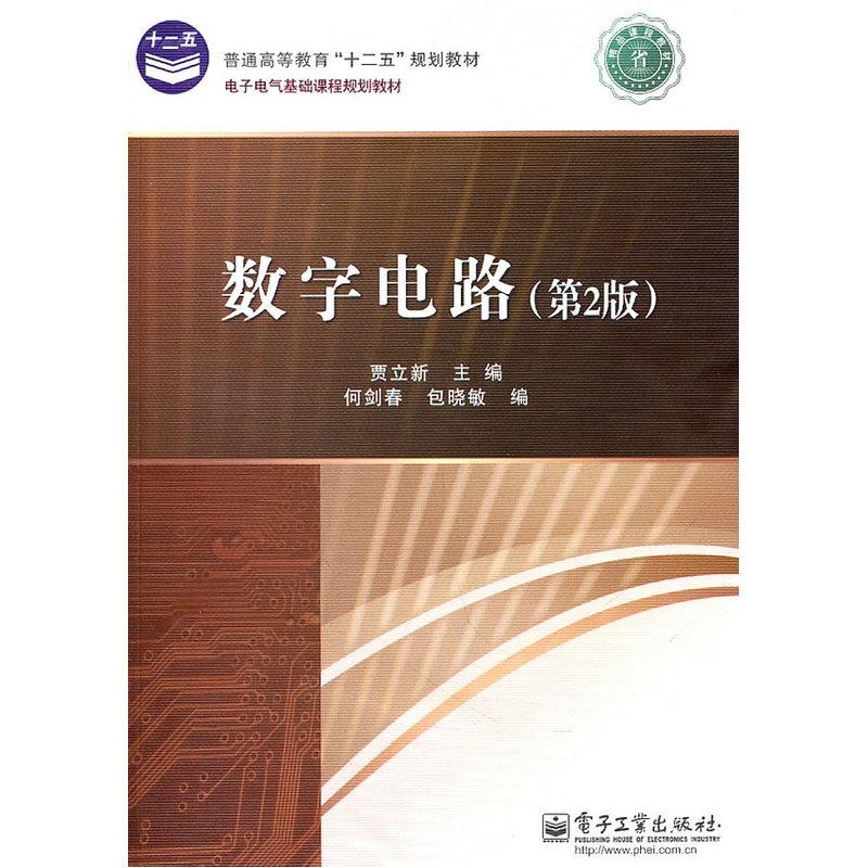 正版 数字电路(第2版)电子电气基础课程规划教材普通高等教育十二五