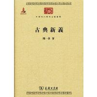 古典新义(中华现代学术名著丛书) 闻一多 商务印书馆