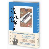 【正版二手书9成新左右】深夜食堂2 (日)安倍夜郎 湖南文艺出版社