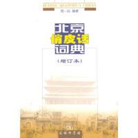 北京俏皮话词典 (增订本)
