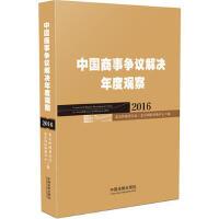 【二手书8成新】中国商事争议解决年度观察(2016 北京仲裁委员会 北京国际仲裁中心 中国法制出版社