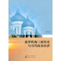 【二手旧书9成新】波罗的海三国历史与当代政治经济 任飞 9787514183597 经济科学出版社