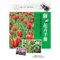 我的花卉手册――花卉病虫防治小医生