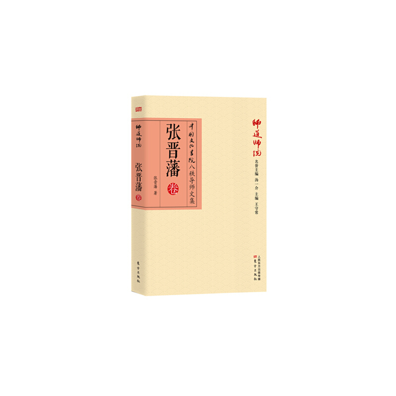 """师道师说:张晋藩卷 里程碑式学术文章+具代表性散文随笔+亲友弟子的追忆文章=大师们的""""学术生活史"""",侧面反映现代中国文化所走过的历程"""