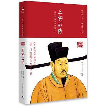 王安石传(pdf+txt+epub+azw3+mobi电子书在线阅读下载)