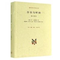 存在与时间(修订译本)(精)/现代西方学术文库