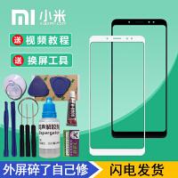 20190824230332220小米mix2/2s/mix3外屏玻璃小米max/max2/3手机触摸前屏幕总成