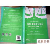 【旧书9成新】2015年国家司法考试真题分类解读五卷本 : 2009-2014年客观题4 有笔迹
