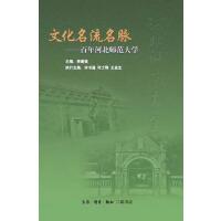 文化名流名脉:百年河北大学