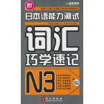 新日本语能力测试词汇巧学速记・N3