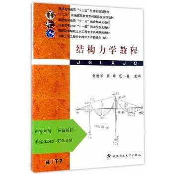 结构力学教程