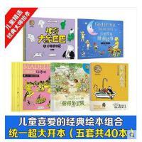 儿童经典绘本全40册父与子爱的教育 彼得兔全集 法国女孩玛德琳 神奇大象巴巴 美绘本睡前故事书 国外经典儿童读物彼得兔