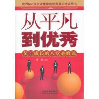 【正版二手书9成新左右】从平凡到员工成长的八堂必修课 康建著 中国铁道出版社