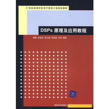 【二手书8成新】DSPs 原理及应用教程 薛雷 清华大学出版社