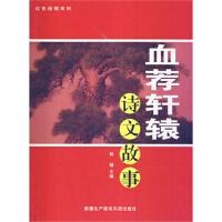 中小学生阅读系列之红色绝唱系列―血荐轩辕诗文故事
