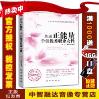 传递正能量争做优秀职业女性 安之 李军燕著 新华出版社 9787516614624