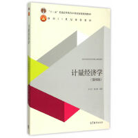 【包邮】计量经济学(第四版) 李子奈 潘文卿 9787040434323 高等教育出版社教材系列