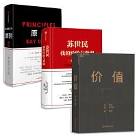 原则+苏世民我的经验与教训+价值 套装三册 张磊等著 投资管理原则创业投资处世哲学经管励志书籍