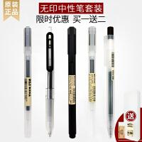 无印良品笔新款muji文具按动式凝胶黑水笔笔芯0.5/0.38按压中性笔