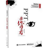PPT,要你好看(第2版)(全彩)
