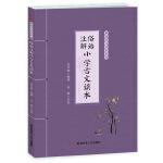 俗语注解・小学古文读本--桐城国文读本系列