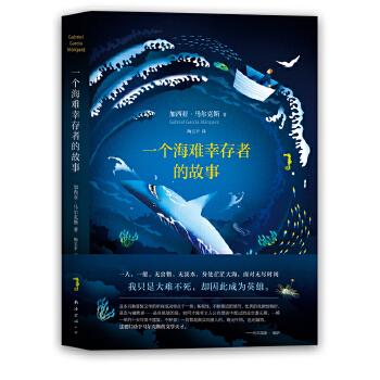 一个海难幸存者的故事(pdf+txt+epub+azw3+mobi电子书在线阅读下载)