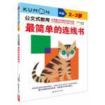 公文式教育―最简单的连线书(2、3岁)