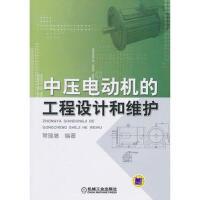 中压电动机的工程设计和维护 正版常瑞增 9787111318767 机械工业出版社 大秦书店