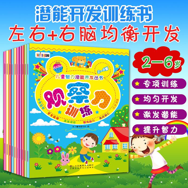 全10册逻辑思维书儿童智力潜能开发丛书2-4岁 4-6岁 正版包邮限时抢购