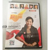 原装正版 CCTV2 赢在中国 谢莉 冠军珍藏版 视频 1DVD 创业学习视频光盘