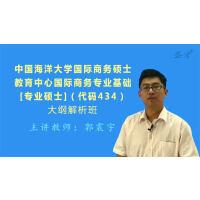 2018年中国海洋大学国际商务硕士教育中心434国际商务专业基础[专业硕士]大纲解析班(大纲精讲+考研真题串讲)/考研