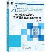 16/32位微机原理、汇编语言及接口技术教程 修订版 钱晓捷 9787111576457 机械工业出版社教材系列