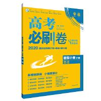 理想树67高考2020新版高考必刷卷 题型小卷21套 英语 题型强化训练卷