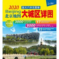 北京地图・大城区详图超大六环完整版