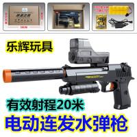 充电动连发水弹枪玩具枪可发射子弹吸水晶弹枪沙漠之鹰手枪送水弹