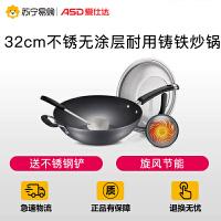 【苏宁易购】ASD爱仕达32cm不锈无涂层耐用铸铁炒锅WG8332ELX电磁炉通用