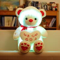 发光泰迪熊猫公仔熊毛绒布娃娃玩具女孩儿童生日礼物送女友
