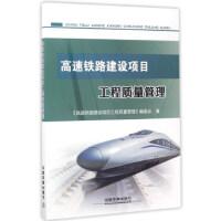 【正版二手书9成新左右】高速铁路建设项目工程质量管理 《高速铁路建设项目工程质量管理》编委会 中国铁道出版社