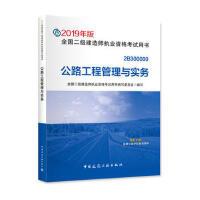 【二手书8成新】二级建造师 2019教材 2019版二级建造师 公路工程管理与实务 中国建筑工业出版社