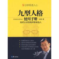 【二手旧书9成新】九型人格使用手册-5分钟看透人心中原鹭江出版社9787545901023