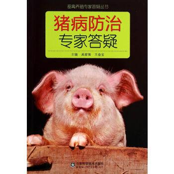 猪病防治专家答疑