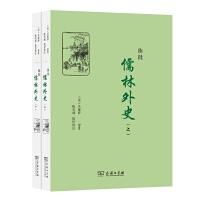 陈批儒林外史(全两册)